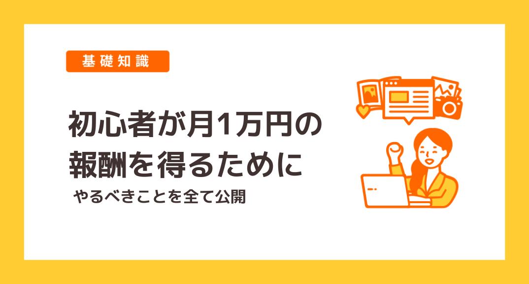 アフィリエイト初心者が月に1万円の報酬を得るまでにやるべきこと