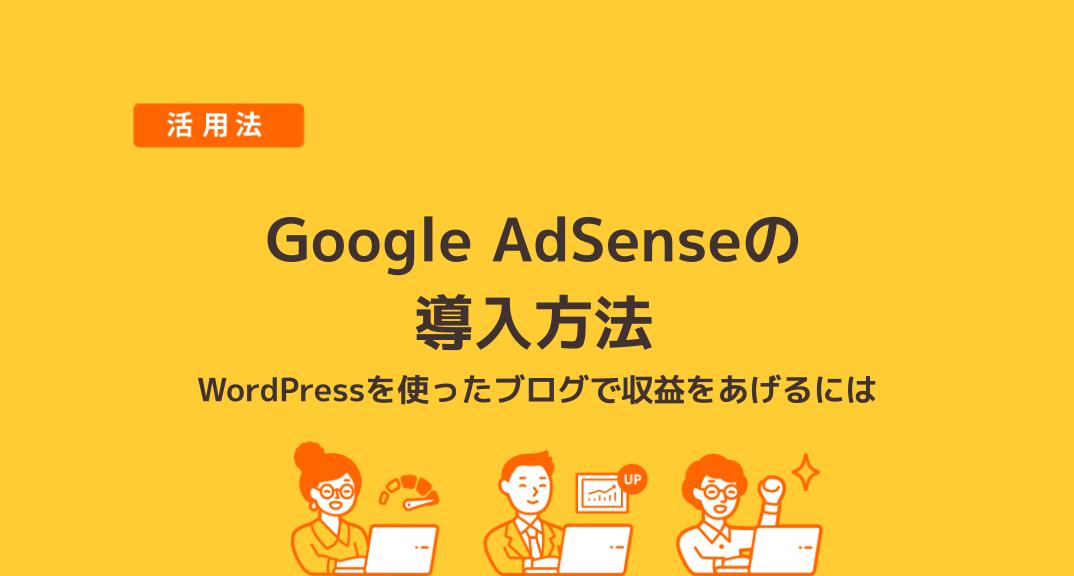 Google AdSenseを導入して収益を得られるWordPressブログを実現しよう!