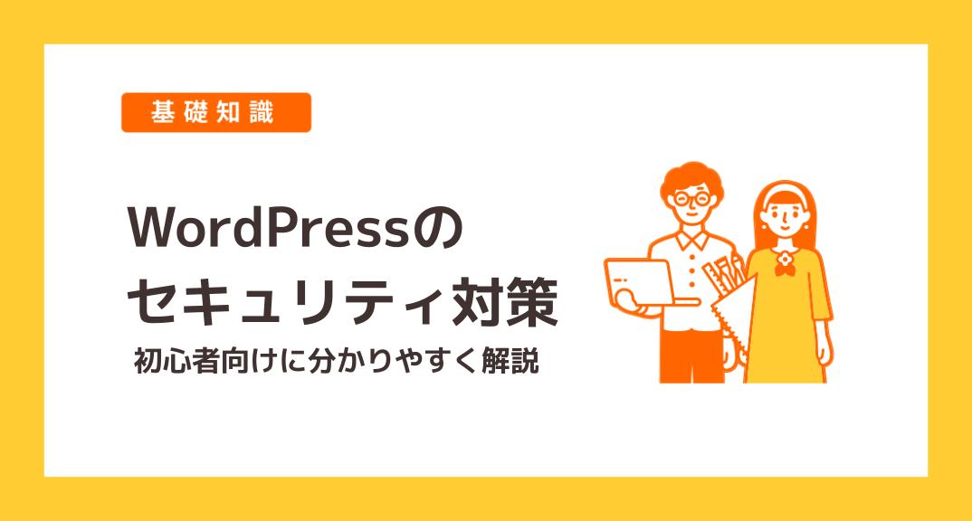 備えが大事!WordPressのセキュリティ対策