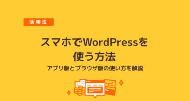 スマホでWordPressを使う方法を初心者向けに解説!