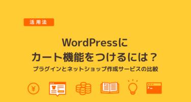 WordPressに無料でカート機能をつけるには?プラグインとネットショップ作成サービスそれぞれのメリットとデメリット