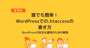 誰でも簡単!WordPressでの.htaccessの書き方