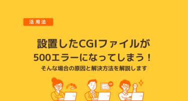 設置したCGIファイルが500エラーになってしまう!そのエラー、改行コードが原因かも!?