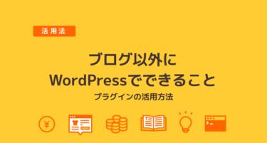 WordPressはブログ以外にも使えます。WordPressで実現できることをじっくり解説